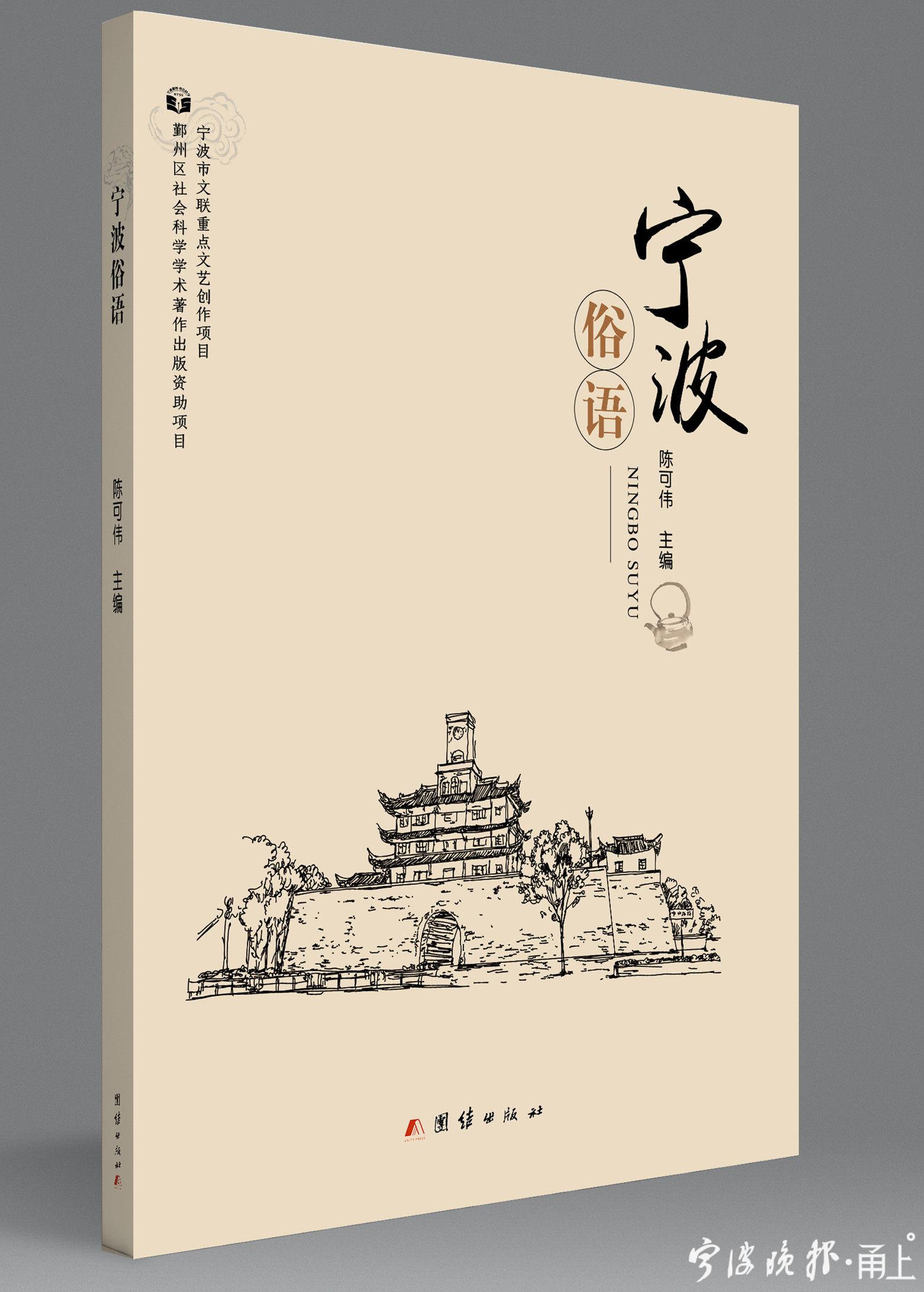 《宁波俗语》封面.JPG